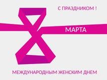 Marc 8 origami丝带 免版税图库摄影