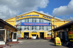 Marché de Polyustrovsky à St Petersburg Images libres de droits