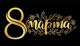 8 March Russian handwritten phrase. 8 March card. International women`s day. Greeting card, banner or poster. Elegant lettering with Gold Russian handwritten royalty free illustration
