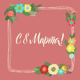 8 March Greeting Card. March 8 greeting card. Background template for International Women`s Day. Vector illustration. Russian Hand Lettering Royalty Free Stock Photo