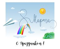 8 March greeting card in russian language with Paper airplane, Clouds and Rainbow. Vector illustration Royalty Free Stock Image