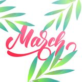 March. International Women`s Day card. 8 march script lettering and spring leaves.  Royalty Free Stock Images