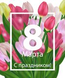 March 8 International Women`s Day greeting card template with flowers. Background with tulips and the text in Russian with the ho. Liday on March 8. Vector Royalty Free Stock Images