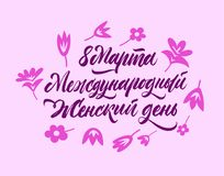 8 March international Women`s Day lettering. Greeting card in ru. 8 March international Women`s Day lettering. Card in russian language. Trendy design brush pen Royalty Free Stock Images