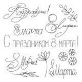 8 March. With international women`s day. Set lettering inscriptions in Russian. 8 March. With international women`s day. Set elegant lettering with Russian royalty free illustration