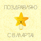 8 march in russian greeting card with musical star Stock Photo