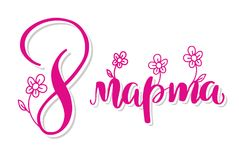 8 March Russian handwritten phrase. 8 March card. International women`s day. Greeting card, banner or poster. Elegant lettering with pink Russian handwritten Stock Photos