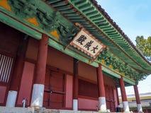 MARCH 2019 - SEOUL,KOREA: The Daeseongjon hall at the Munmyo temple or Seonggyungwan Munmyo temple, the primary Confucius temple royalty free stock image