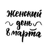 8 March Woman`s Day russian lettering. 8 March, International Women`s Day in Russian. Hand Lettering Greeting Card, badge, benner. Modern Calligraphy stock illustration