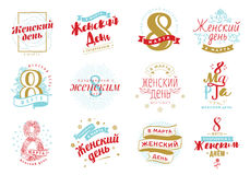 8 March. Womens day background. Russian text - 8 March, womens day. Set of vector typography, text design. Usable for banners, invitations, greeting cards gifts royalty free illustration