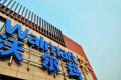 Marchio di Walmart Immagini Stock Libere da Diritti