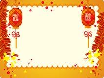 Marco chino 2 del Año Nuevo Foto de archivo