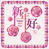 Marco chino rosado del Año Nuevo de la flor buen Fotos de archivo libres de regalías