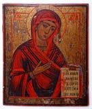 Maria Imagen de archivo libre de regalías