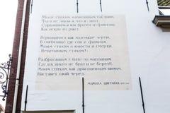 Marina Tsvetajeva-gedicht bij de muur van huis in Leiden, Holland royalty-vrije stock afbeeldingen