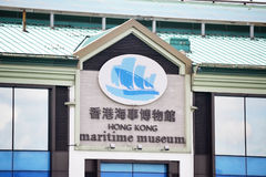 Maritimt museumtecken arkivbilder