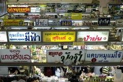 Marknad i Chiang Mai, Thailand Royaltyfri Fotografi