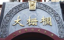 Markt Pekings Dazhalan, berühmte Wangfujing-Snackstraße Stockfotos