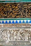 Marockansk Zellige tegelplattamodell och sniden murbrukArabesquebåge i det 14th århundradet El Attarine Medersa i Fez, Marocko Royaltyfri Fotografi