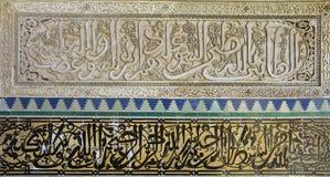 Marokańczyka Zellige płytki wzór i Rzeźbiący tynku arabesk Fotografia Stock