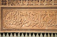 Marokkaans patroon in medrese Royalty-vrije Stock Afbeeldingen
