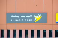APPLICATION BANK TÉLÉCHARGER AL BARID