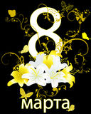 8 mars et blanc et jaune lis Photos stock
