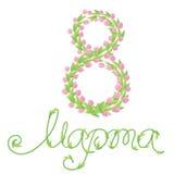 8 Marta - el logotipo del día de la mujer con los tulipanes rosados Fotos de archivo libres de regalías