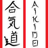 Martial arts kanji - aikido Stock Images