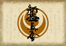Karate diplom. MARTIAL ARTS Royalty Free Stock Photo