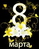8 marzo e giglio bianco e giallo Fotografie Stock