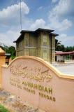 Masjid Ihsaniah Iskandariah chez Kuala Kangsar photographie stock