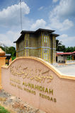 Masjid Ihsaniah Iskandariah at Kuala Kangsar Stock Photography