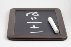 Math homework. Black board with chalk with grade 1 math Royalty Free Stock Photography
