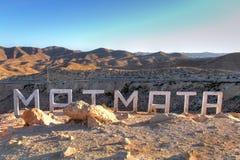 Matmata in Tunisia. A village of Matmata in Tunisia, Africa Royalty Free Stock Image