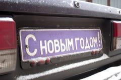 Matrícula com o ano novo feliz das palavras pelo carro Fotos de Stock
