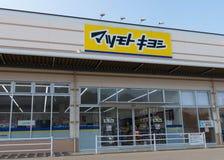Matsumoto Kiyoshi - la più grande catena della farmacia o della farmacia nel Giappone immagine stock libera da diritti