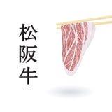 Matsusaka beef Stock Image