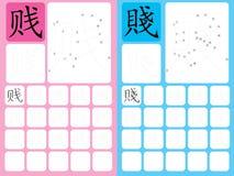 Mau chinês da tração da palavra ilustração royalty free