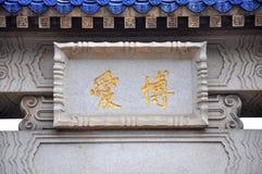 Mausoleum av dren Sun Yat-sen Nanjing, Kina Royaltyfri Foto