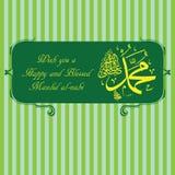 Mawlid al-nabi Stock Photo