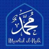 Mawlid al Nabi Stock Photography