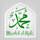 Mawlid al Nabi Royalty Free Stock Photography