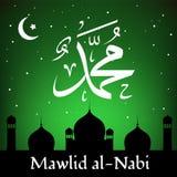 Mawlid al Nabi Royalty Free Stock Images