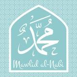 Mawlid al Nabi Royalty Free Stock Photos
