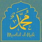 Mawlid al Nabi Royalty Free Stock Image