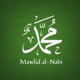 Mawlid al Nabi Stock Photo