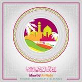 Mawlid Alnabi med den islamiska hälsa arabiska arabiska handelsresanden för kalligrafi- och morroccomodell på islamisk illustrati vektor illustrationer