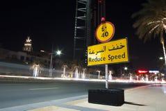 Maximum snelheidteken in Arabisch Royalty-vrije Stock Foto