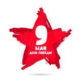 9 may. Big beautiful red star Stock Photos